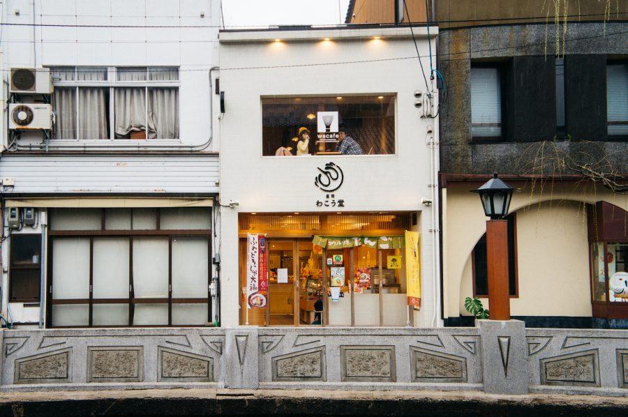 Façade d'un café dans une ville thermale japonaise